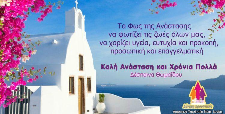 Η παράταξη «Δύναμη Προοπτικής» σας εύχεται Καλή Ανάσταση ...